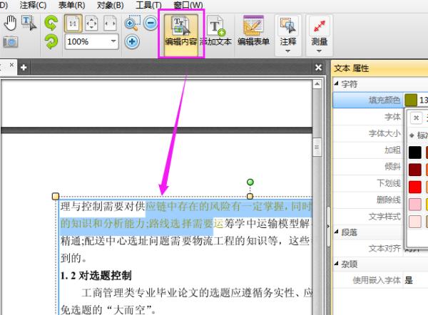 修改pdf文件的软件_Mac系统下怎样修改PDF文件_百度知道