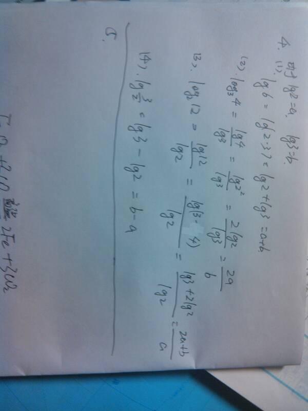 高一对数函数练习题_高一数学必修一对数函数习题2.2第4 5题答案 求过程_百度知道