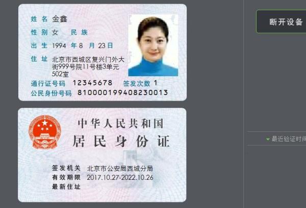 身份证正面_2代身份证出生日期和住址的数字是什么字体?_百度知道