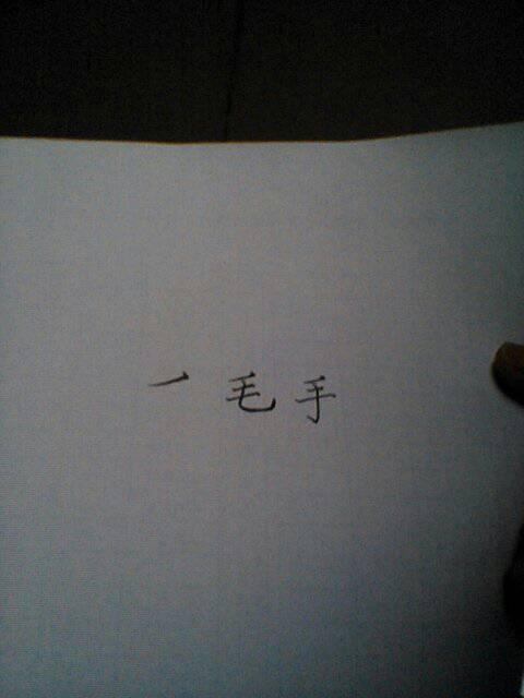 楷书中的平撇怎么写为好 我写平撇时总写不好,由右向左笔画时总觉的很怪,书写过程中总觉得钢笔尖不流畅
