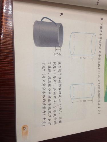 在推导圆柱的体积时,把圆柱切割后,拼成的长方体的底面积相当于图片