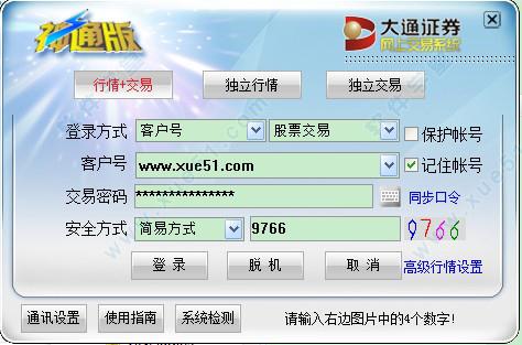 【大通证券下载】想下载大通证券神通版这款软件,谁有下载方式?