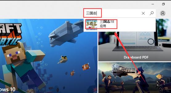 windows10怎么找游戏下载(3)
