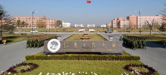 解放军信息工程大学是军校吗?