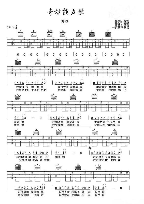 最简单的歌_小星星 歌曲中的最简易谱 附指法