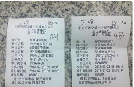 【北京公交一卡通查询】北京市政交通一卡通的钱怎么查