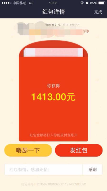 微信红包有100万的截图_求一张高清微信红包图片d_百度知道