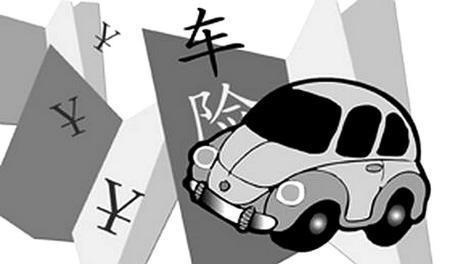 【汽车商业险包括哪些】