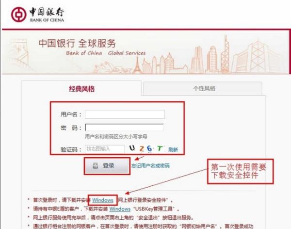 交行借记卡余额查询_中国银行怎样网上查询银行卡余额_百度知道