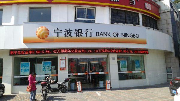 【002142宁波银行】宁波银行的实力怎么样?