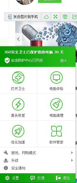 360安全卫士绿色版(1)