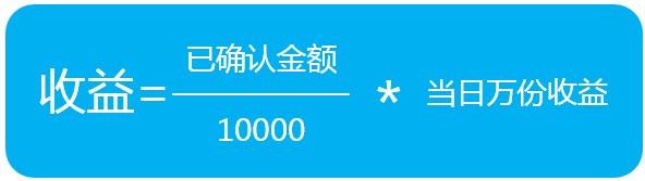 【10万余额宝】余额宝超过10万,就没有利息了,是吗?