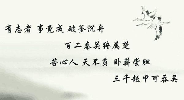 关于历经磨难才能成功的诗句有哪些?