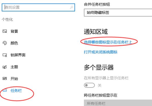 怎样关qq校友图标_win10版qq图标怎样在任务栏显示不出来_百度知道
