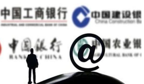【国有银行】中国几家国有银行