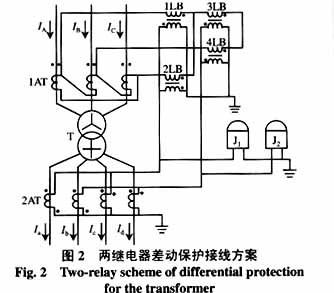 差动保护的原理_简要说明变压器纵联差动保护的动作原理