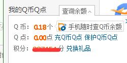 100q点多少钱_怎么看QQ总共充了多少钱?_百度知道