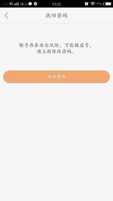 我用QQ登陆的快手,我一登快手就有账号异常修