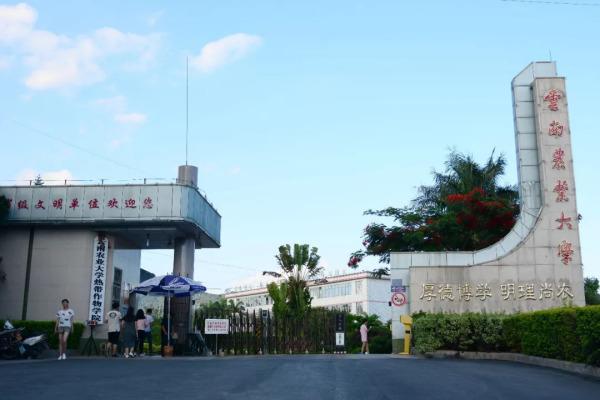 云南农业大学普洱校区属于大专吗图片