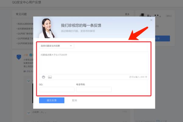 腾讯qq官网举报电话_QQ群被恶意举报如何处理_百度知道