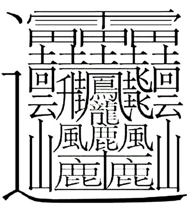 中国笔画最多的字 笔画高达172画
