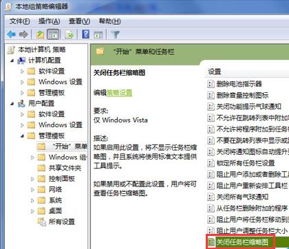w7系统任务栏的图标怎么调成显示缩略图图片