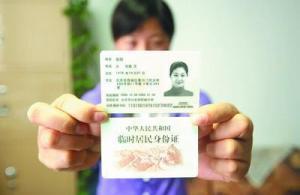 办理临时身份证需要黑白照片吗?