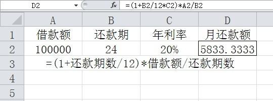 利率平价公式_如何用excel计算按揭的实际利率_百度知道