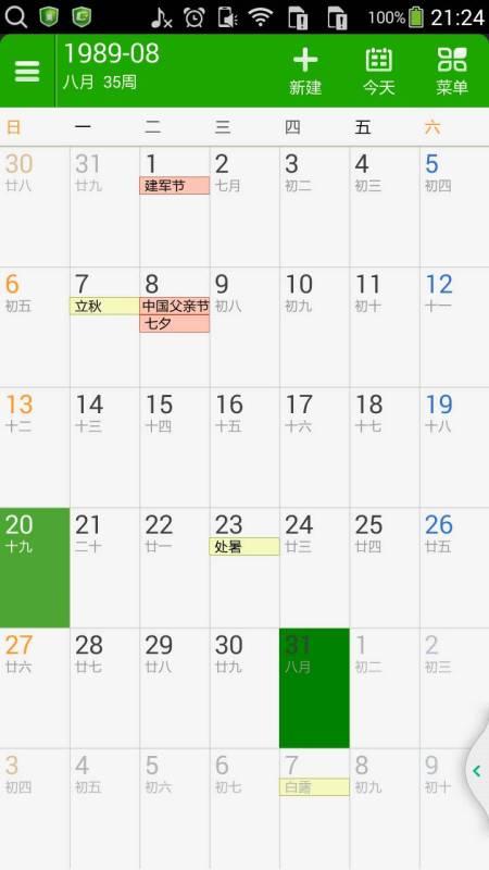 农历1989年属什么_公历1989年8月13日属相年月日是什么_百度知道
