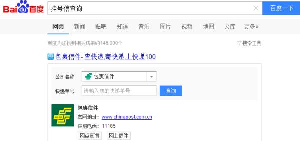 邮政挂号信网上查询_中国邮政查挂号信的电话是多少_百度知道
