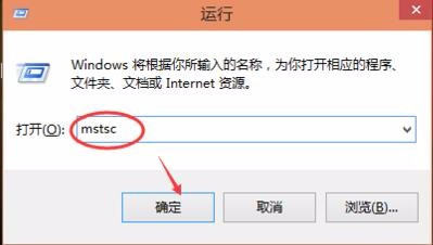 windows 远程 桌面 命令