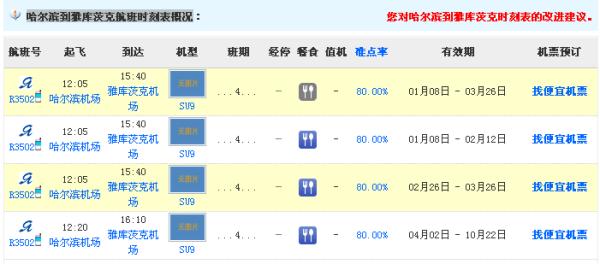 全国城市航班时刻表_中国哪个城市有去雅库茨克的航班_百度知道