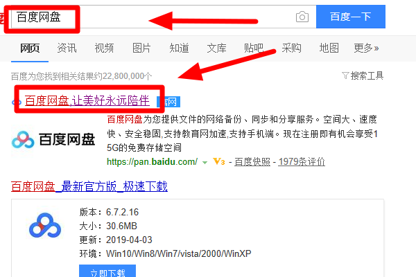 百度网盘上的文件可以打印出来吗用户注册登录名-奇享网