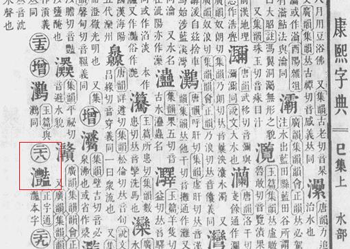 请问 滟 在康熙字典里到底是23画还是32画