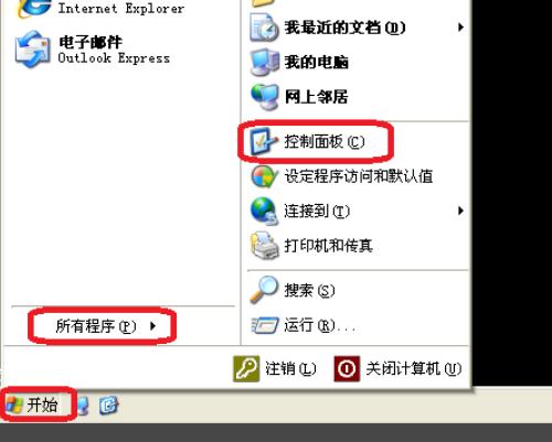 蓝屏代码0*00000A5解决方法