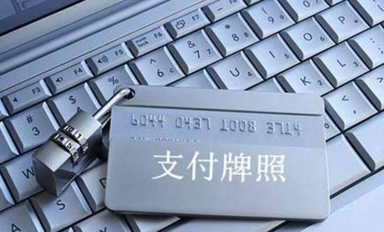 【第三方支付牌照名单】求有拿到第三方支付牌照的公司名单