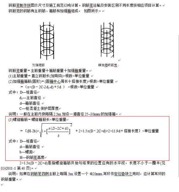 圆柱体体积计算方法_谁有桩基钢筋笼箍筋计算公式电子档的?谢谢!!