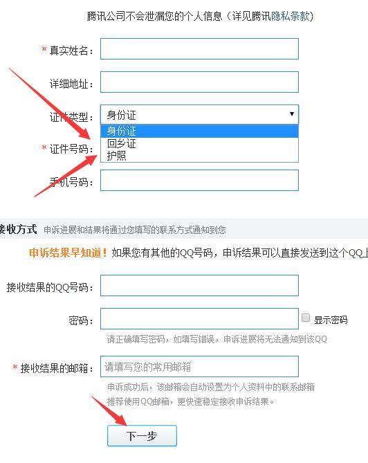qq申诉是什么_QQ申诉证件号码是什么_百度知道