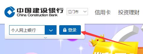 【建设银行 网上银行】建设银行的网上银行怎么登陆?