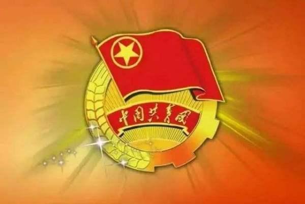 共青团团旗红色象征_共青团团徽各部分含义_百度知道