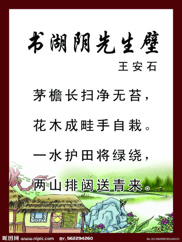 从军行的诗配画_书湖阴先生壁,六月二十七日望湖楼醉书,饮湖上初晴后雨,惠 ...