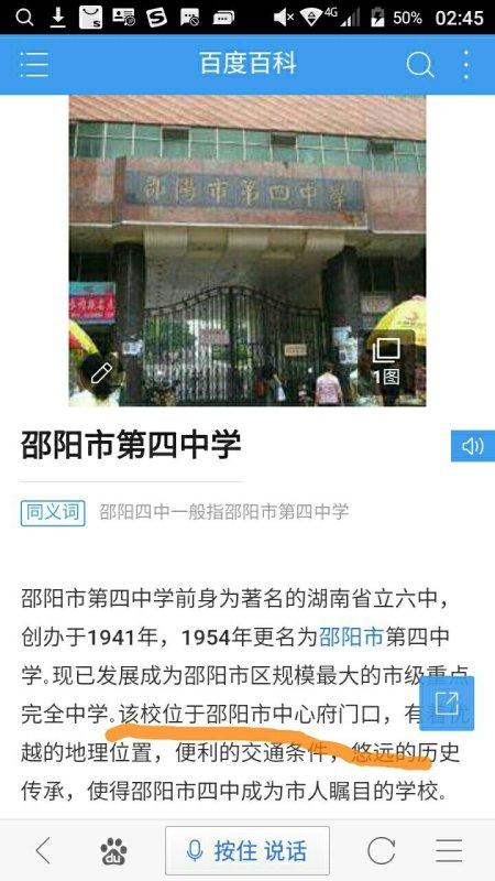 邵阳市四中学校在那里图片