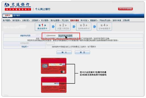 南京银行银行卡激活_交通银行太平洋信用卡如何网上激活?_百度知道