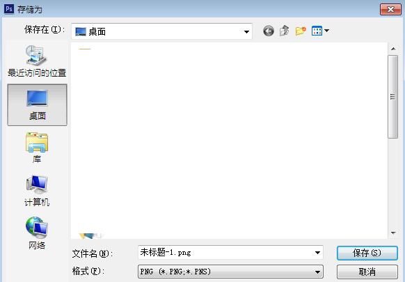 png图标制作软件_怎样用PS制作透明背景图片PNG_百度知道