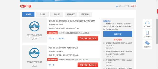 【东兴证券软件下载】东兴证券软件下载