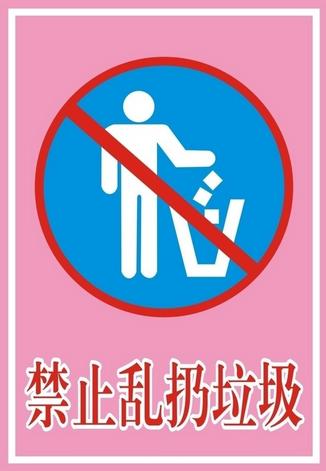 垃圾桶怎么画_禁止乱扔垃圾的标志怎么画_百度知道