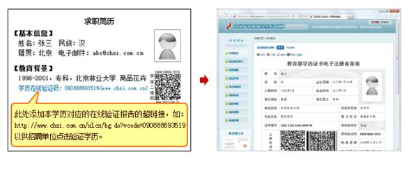 在学信网上怎样弄一份学历认证含二维码的?