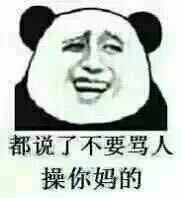暴漫熊猫表情_暴走漫画熊猫表情。_百度知道