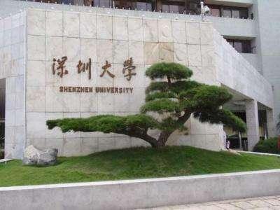 深圳大学是几本