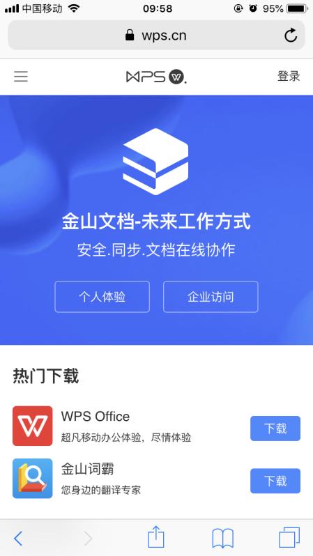 wps手机软件下载_如何使用手机版wps_百度知道